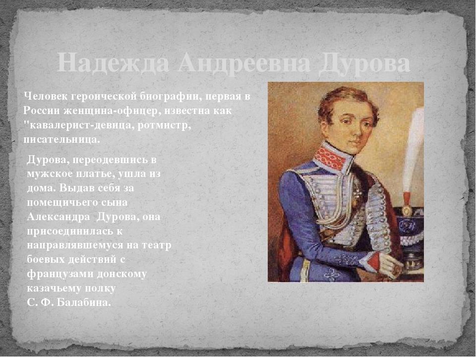 Надежда Андреевна Дурова Человек героической биографии, первая в России женщ...