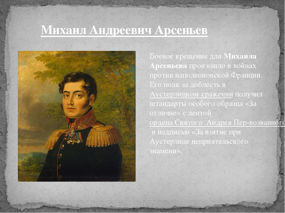 Михаил Андреевич Арсеньев Боевое крещение для Михаила Арсеньева произошло в в...