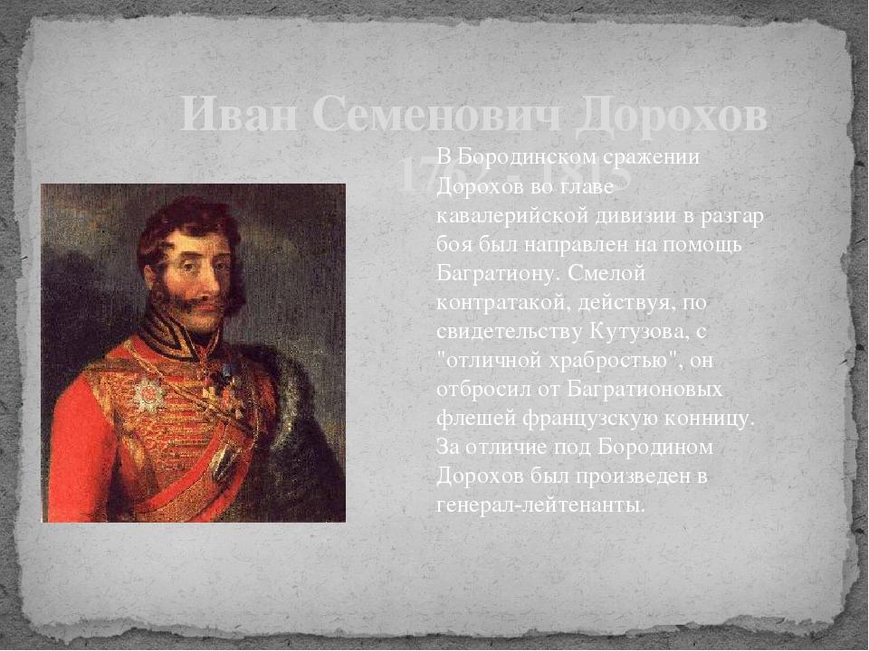 Иван Семенович Дорохов 1762 - 1815 В Бородинском сражении Дорохов во главе к...
