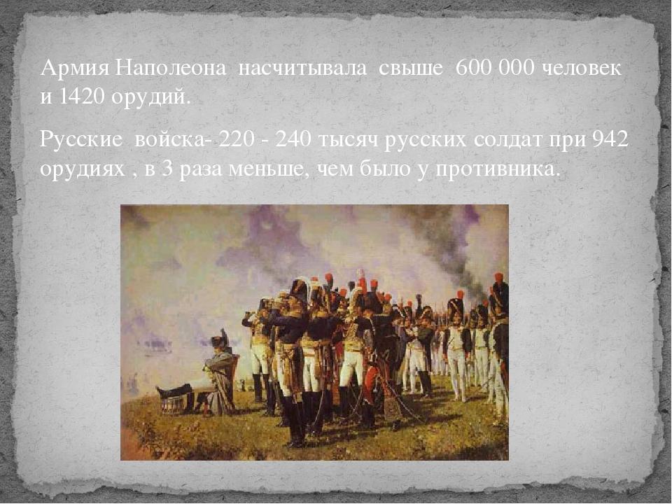 Армия Наполеона насчитывала свыше 600 000 человек и 1420 орудий. Русские войс...
