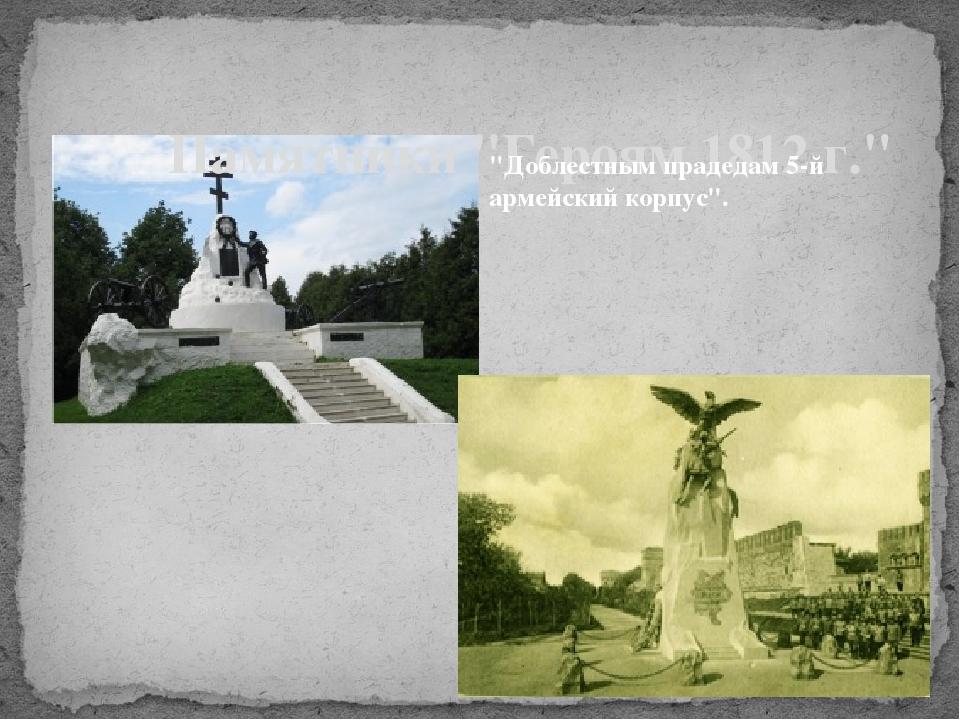 """Памятники """"Героям 1812 г.""""  """"Доблестным прадедам 5-й армейский корпус""""."""