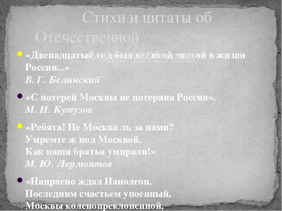 «Двенадцатый год был великой эпохой вжизни России...» В.Г.Белинский «Спот...