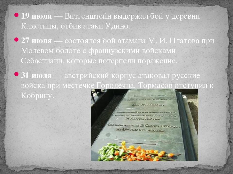 19 июля — Витгенштейн выдержал бой у деревни Клястицы, отбив атаки Удино. 27...