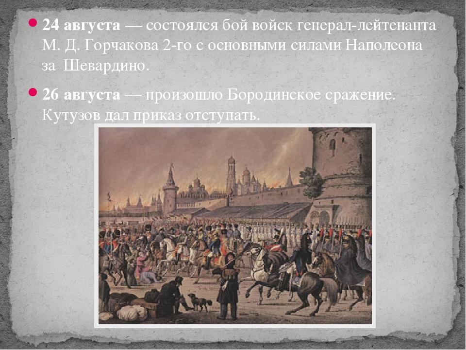 24 августа — состоялся бой войск генерал-лейтенанта М. Д. Горчакова 2-го с ос...