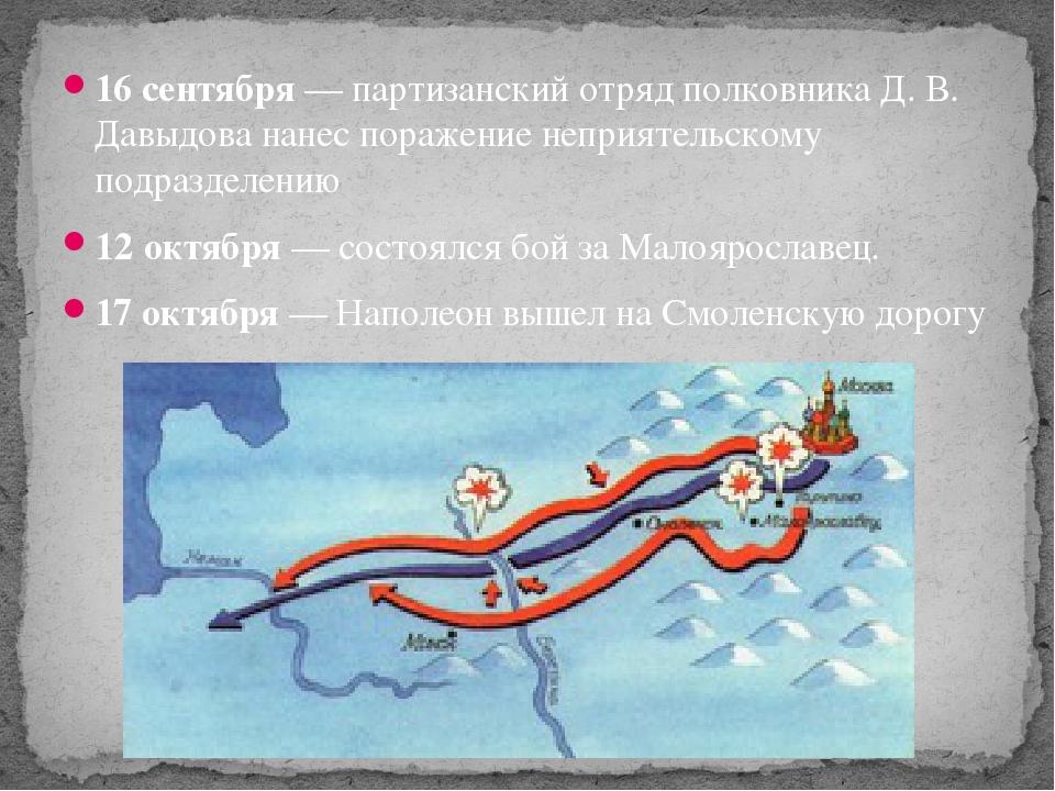 16 сентября — партизанский отряд полковника Д. В. Давыдова нанес поражение не...