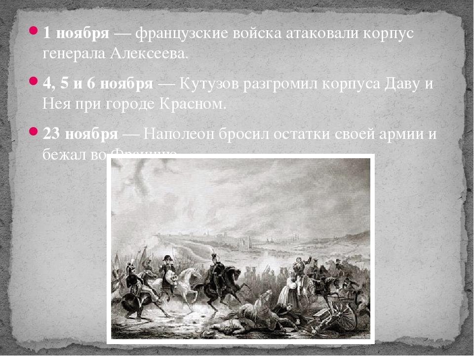 1 ноября — французские войска атаковали корпус генерала Алексеева. 4, 5 и 6 н...