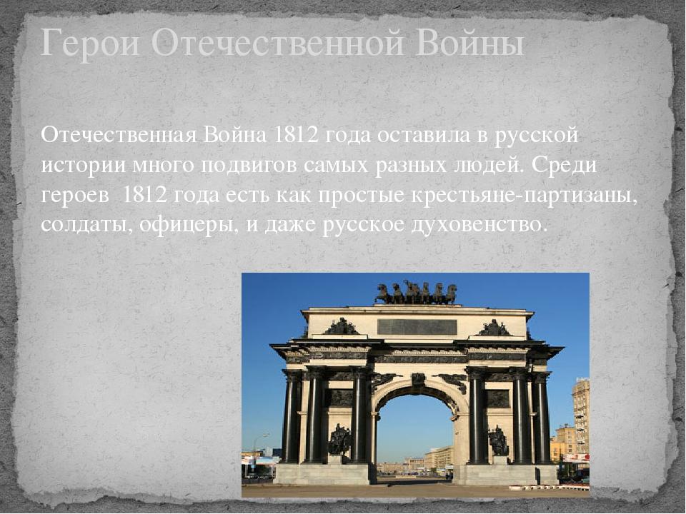 Отечественная Война 1812 года оставила в русской истории много подвигов самых...