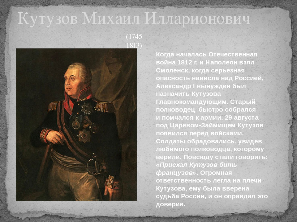 Кутузов Михаил Илларионович (1745-1813) Когда началась Отечественная война 18...