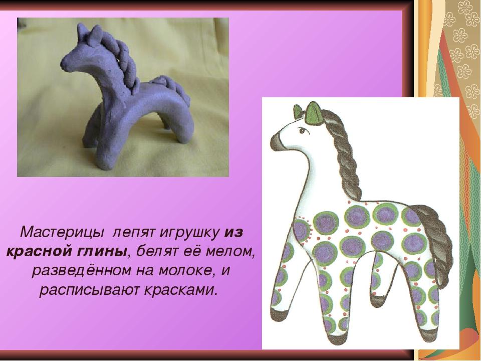 совмещал олешек дымковская игрушка картинки лепка схема теплом