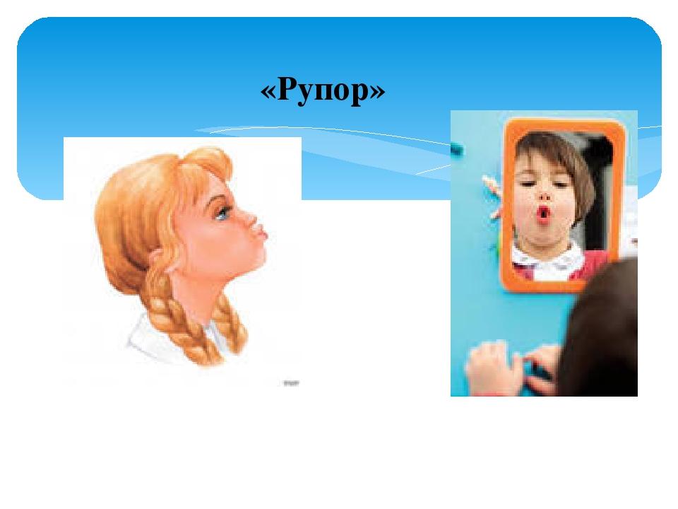 Логопедическое упражнение бублик картинка