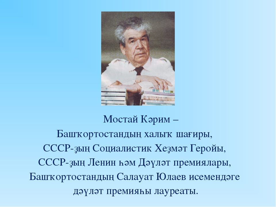 Реферат по башкирскому языку на тему мустай карим 6985