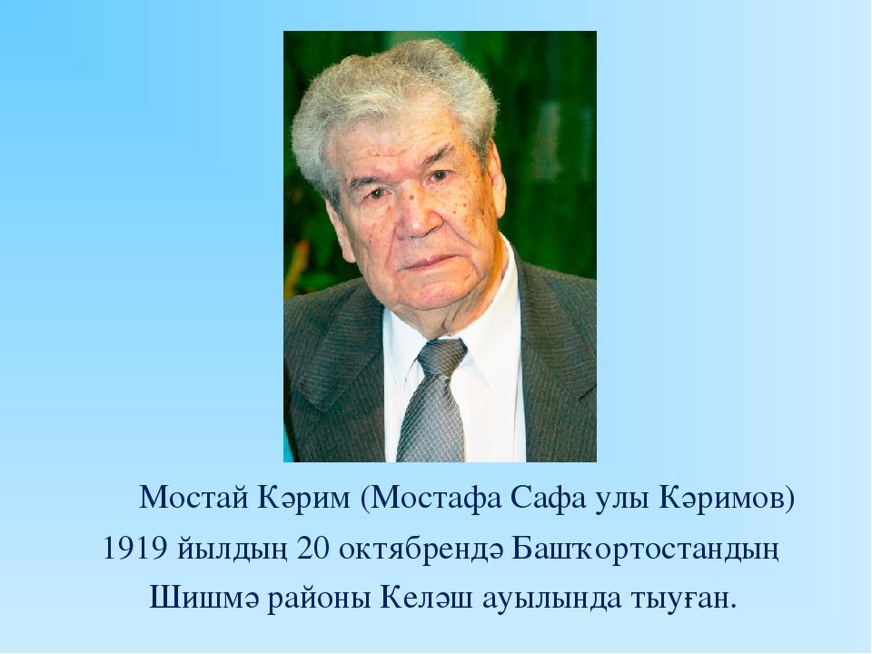 Реферат по башкирскому языку на тему мустай карим 3046