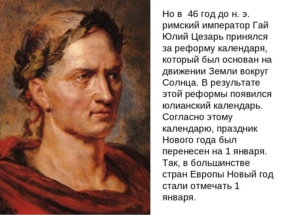 Но в 46 год до н. э. римский император Гай Юлий Цезарь принялся за реформу ка...
