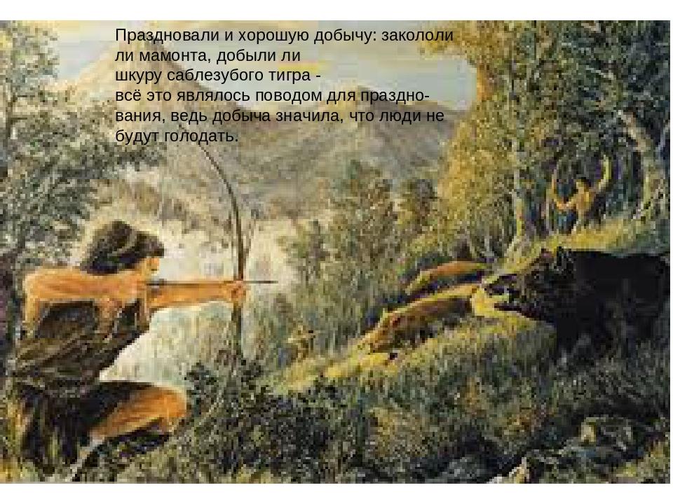 Праздновалиихорошуюдобычу:закололилимамонта,добылили шкурусаблезубого...