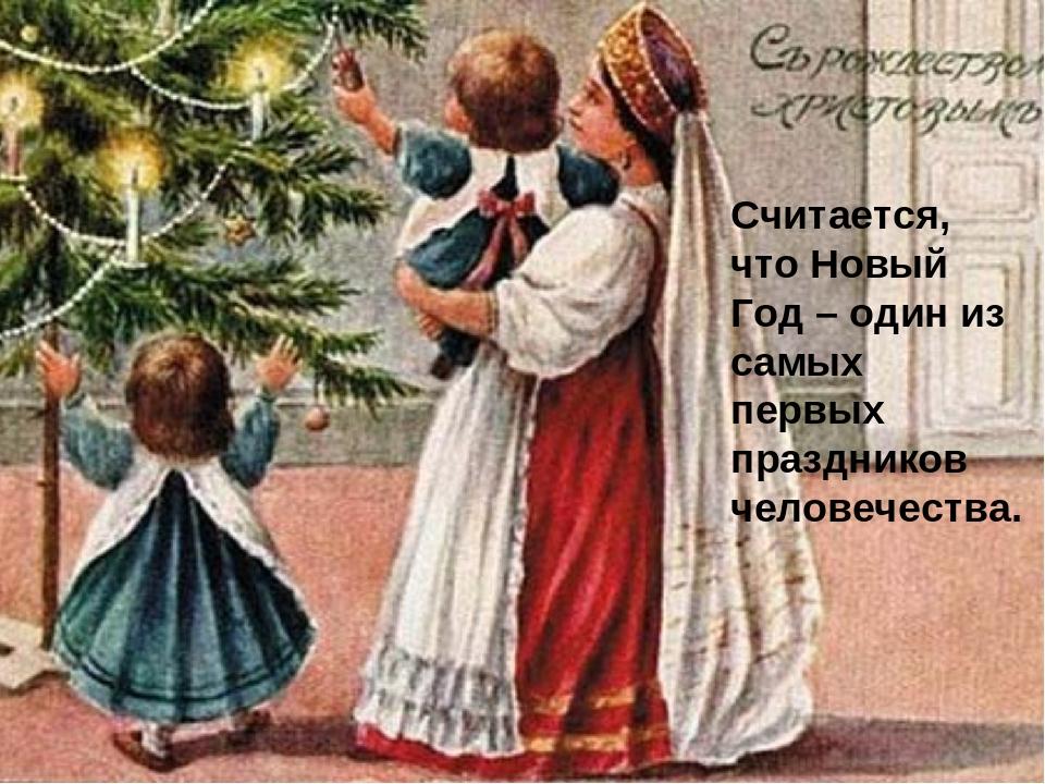 Считается, что Новый Год – один из самых первых праздников человечества.