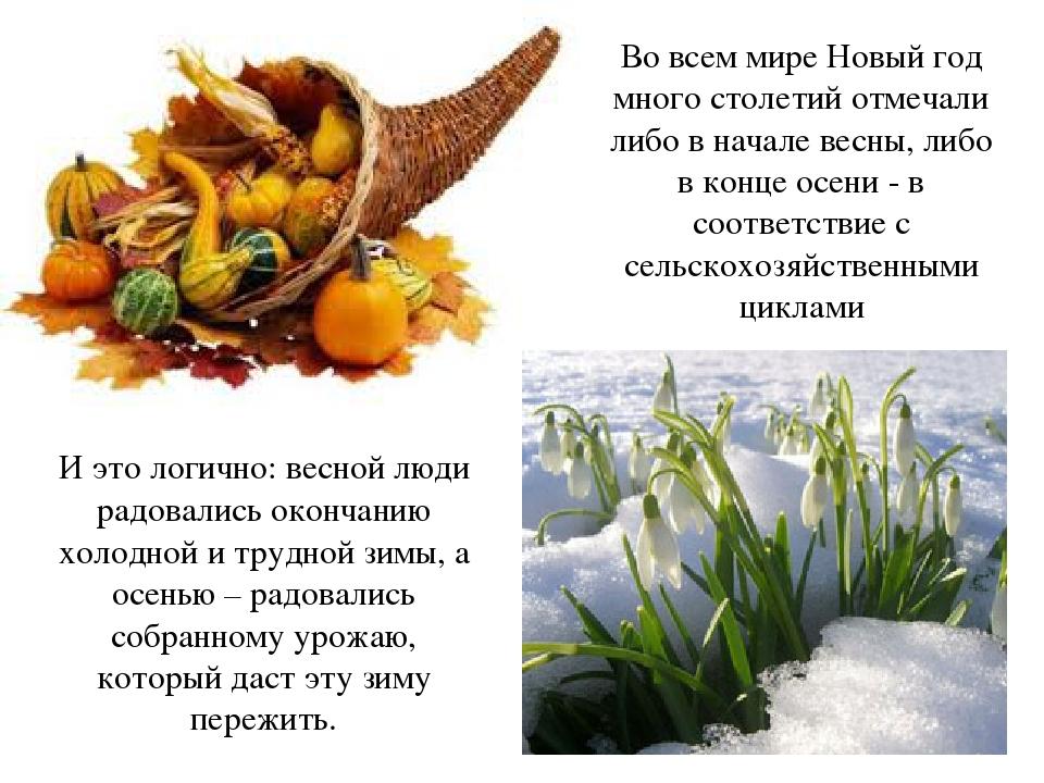 Во всем мире Новый год много столетий отмечали либо в начале весны, либо в ко...