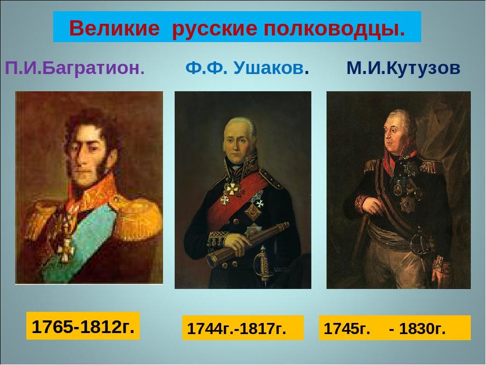 биография великого полкаводца 19века расчета корней