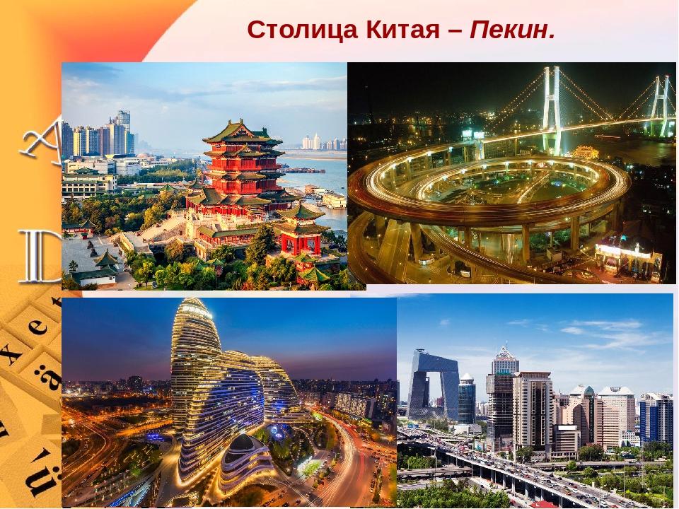 Картинки о китае 3 класс окружающий мир, надписью доброе утро