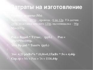 Затраты на изготовление Прямые затраты (Мз) Arduino uno – 490р. , провода - 6