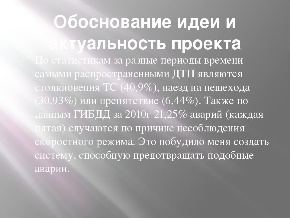 Обоснование идеи и актуальность проекта По статистикам за разные периоды врем...