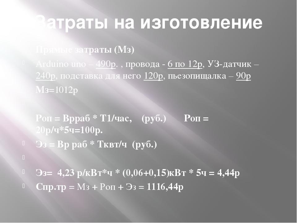 Затраты на изготовление Прямые затраты (Мз) Arduino uno – 490р. , провода - 6...