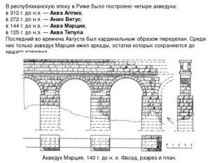 В республиканскую эпоху в Риме было построено четыре акведука: в 312 г. до н.