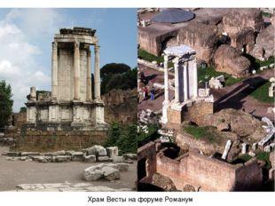 Храм Весты на форуме Романум