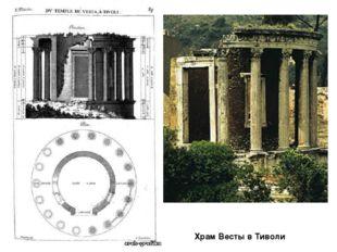 Храм Весты в Тиволи