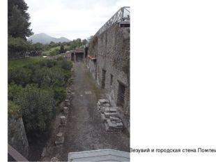 Везувий и городская стена Помпеи