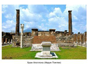 Храм Аполлона (Форум Помпеи)