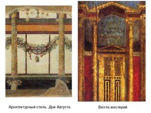 Архитектурный стиль. Дом Августа. Вилла мистерий