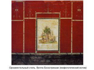 Орнаментальный стиль. Вилла Боскотреказе (мифологический мотив)