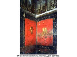 Мифологический стиль. Помпеи, Дом Веттиев.
