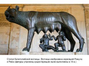 СтатуяКапитолийской волчицы. Волчица изображена кормящей Ромула и Рема (фигу
