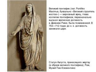Вели́кий понти́фик(лат.Pontifex Maximus, буквально «Великий строитель мосто