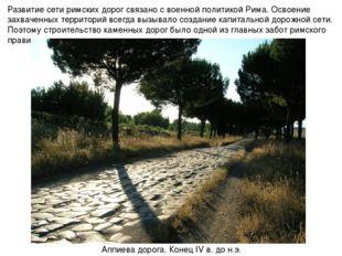 Развитие сети римских дорог связано с военной политикой Рима. Освоение захвач