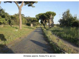 Аппиева дорога. Конец IV в. до н.э.