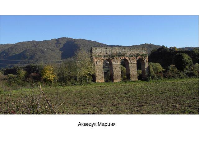 Акведук Марция