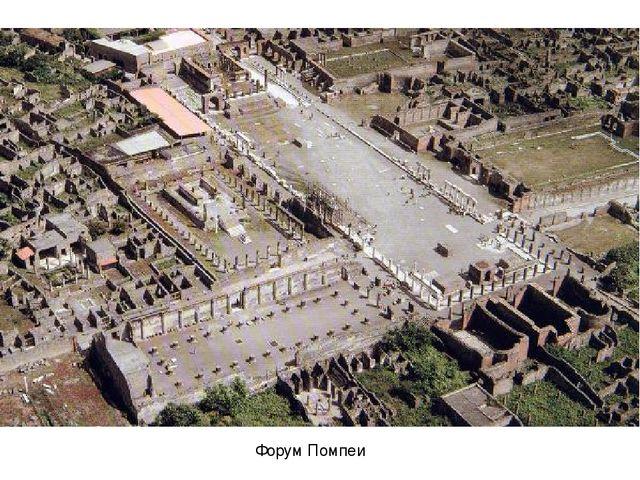 Форум Помпеи