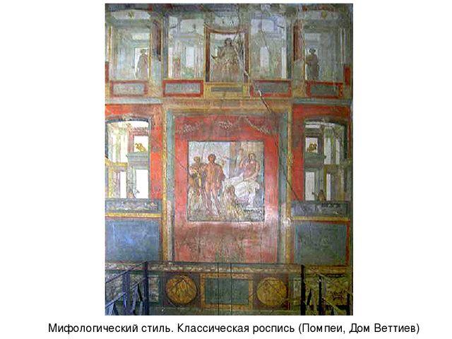 Мифологический стиль. Классическая роспись (Помпеи, Дом Веттиев)