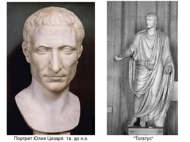 """Портрет Юлия Цезаря. 1в. до н.э. """"Тогатус"""""""