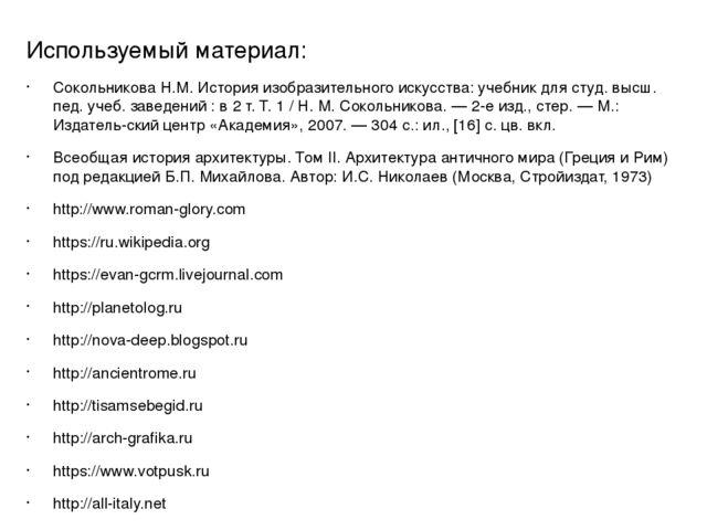 Используемый материал: Сокольникова Н.М. История изобразительного искусства:...