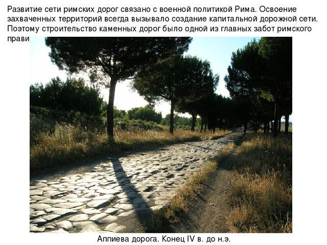 Развитие сети римских дорог связано с военной политикой Рима. Освоение захвач...
