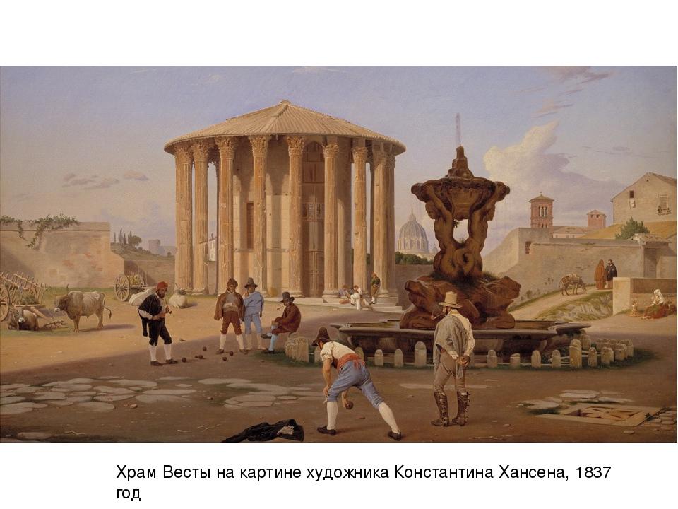 Храм Весты на картине художника Константина Хансена, 1837 год