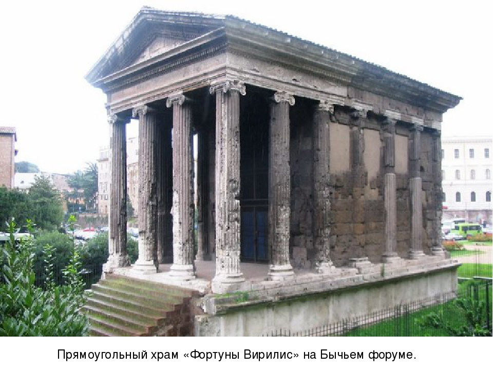 Прямоугольный храм «Фортуны Вирилис» на Бычьем форуме.