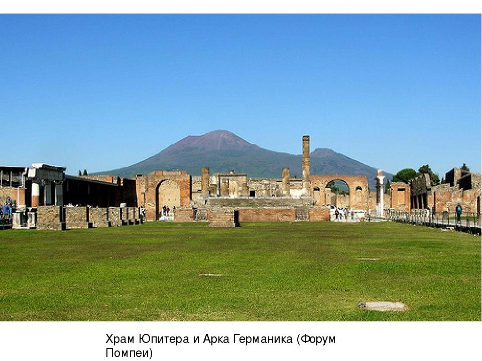 Храм Юпитера и Арка Германика (Форум Помпеи)
