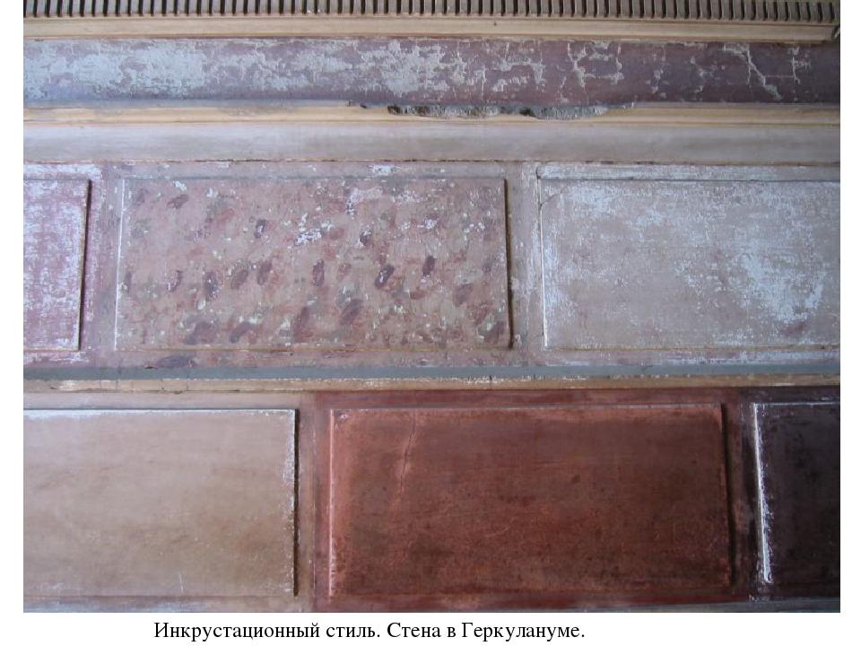 Инкрустационный стиль. Стена в Геркулануме.