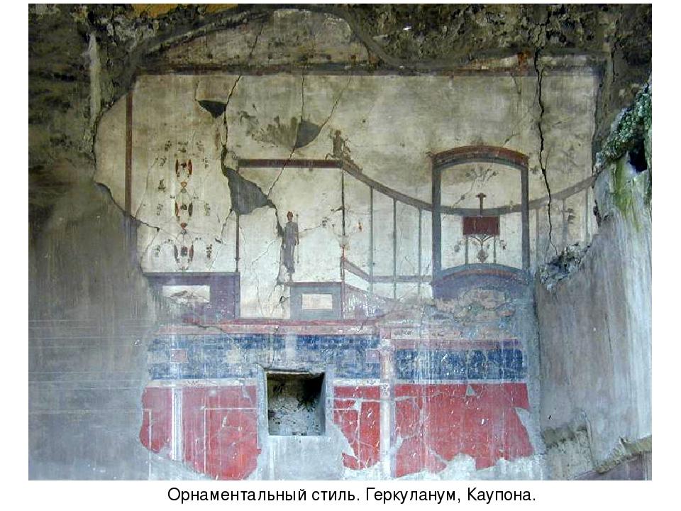 Орнаментальный стиль. Геркуланум, Каупона.