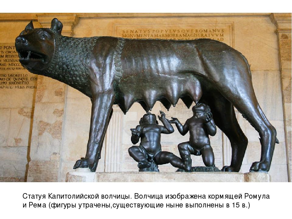 СтатуяКапитолийской волчицы. Волчица изображена кормящей Ромула и Рема (фигу...