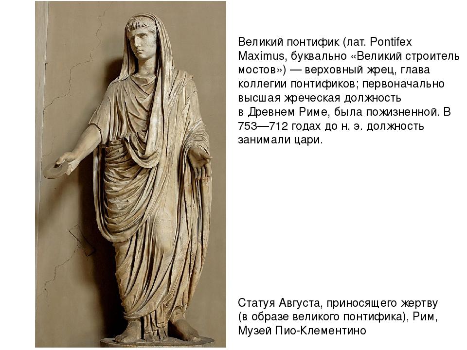 Вели́кий понти́фик(лат.Pontifex Maximus, буквально «Великий строитель мосто...